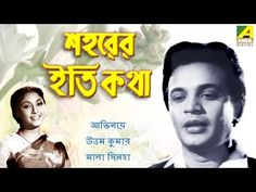 Saharer Itikatha | Bengali Full Movie | Uttam Kumar's Movie | Mala Sinha | Good Quality - YouTube