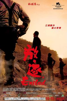 EXILED (2006) Directed by Johnnie To. Starring Anthony Wong, Francis Ng, Simon Yam, Nick Cheung and Roy Cheung.