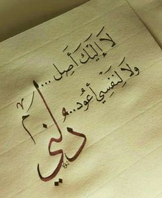 Poet Quotes, Ali Quotes, True Love Quotes, Arabic Love Quotes, Faith Quotes, Words Quotes, Qoutes, Calligraphy Quotes Love, Poetic Words