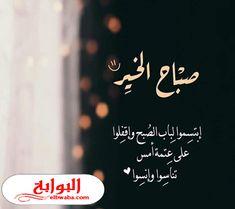 عبارات جميلة عن الصباح 2020 Arabic Calligraphy Calligraphy