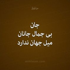 Hafiz Quotes, Poetry Quotes, Urdu Poetry, Words Quotes, Qoutes, Sayings, Famous Poems, Persian Poetry, Persian Quotes