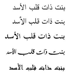 """Arabic """"Lion Hearted Girl"""" in 5 fonts - Translates literally as """" [a] girl [that] possesses heart of the lion""""."""