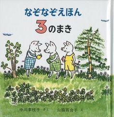 なぞなぞえほん 3のまき 作: 中川 李枝子 絵: 山脇 百合子
