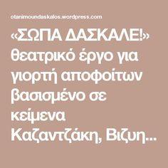 «ΣΩΠΑ ΔΑΣΚΑΛΕ!» θεατρικό έργο για γιορτή αποφοίτων βασισμένο σε κείμενα Καζαντζάκη, Βιζυηνού, Λουντέμη, Χρηστοβασίλη, Αλεξίου, Βάρναλη. | όταν ήμουν δάσκαλος