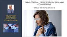 Υποασβεστιαιμια και όψιμη δύσπνοια μετά θυρεοειδεκτομή