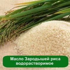 Водорастворимое масло зародышей риса – свойства и применение в косметике.