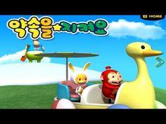 [HD] 코코몽 약속을 지켜요, Cocomong,Aromi,可可蒙,香腸猴,cocomong game