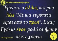 Greek Memes, Funny Greek Quotes, Funny Picture Quotes, Funny Images, Funny Photos, Best Quotes, Life Quotes, Stupid Funny Memes, Funny Shit