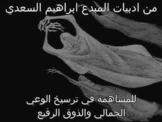 اتقن فن التفلسف مسترشدا بشخص المبدع ابراهيم السعدي ... -