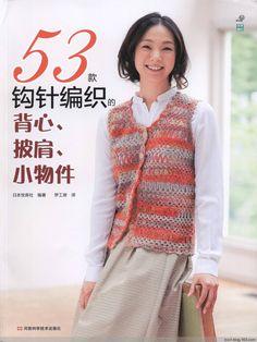 【转载】53款钩针编织的背心 披肩 小物件  - 荷塘秀色 - 茶之韵