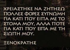 σιωπη Greek Quotes, Wise Words, Cards Against Humanity, Feelings, Greece, Greece Country, Word Of Wisdom, Famous Quotes