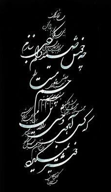 Персидская каллиграфия   خوشنویسی   [хушнэвиси]
