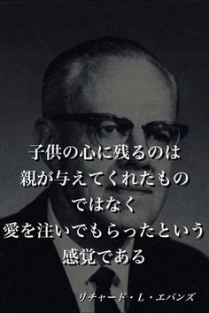 Wise Quotes, Famous Quotes, Words Quotes, Inspirational Quotes, Sayings, The Words, Cool Words, Japanese Quotes, Famous Words