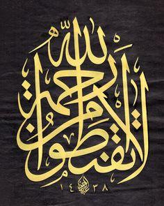 "1,205 Likes, 25 Comments - Abdurrahman Depeler (@abdurrahmandepeler) on Instagram: ""لَا تَقْنَطُوا مِن رَّحْمَةِ اللَّهِ Allah'ın rahmetinden ümit kesmeyin Zümer 53"""