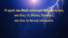 Ομιλία του Θεού «Ο ίδιος ο Θεός, ο μοναδικός (Β') Η δίκαιη διάθεση του Θ...