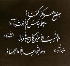 سيفضح العمر ما كنا كتمناه Arabic English Quotes, Arabic Love Quotes, Arabic Poetry, Arabic Words, Arabic Typing, Sad Heart, Pretty Words, Cool Pictures, How To Find Out