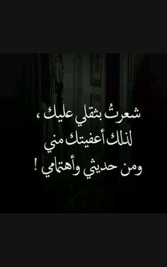 Talking Quotes, Mood Quotes, True Quotes, Positive Quotes, Islamic Love Quotes, Funny Arabic Quotes, Love Quotes Wallpaper, Islamic Phrases, Proverbs Quotes