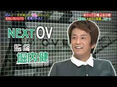 オモクリ監督 12014年11月2日 - YouTube