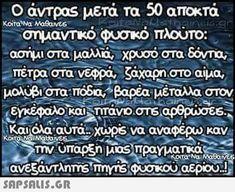 Greek Memes, Funny Greek, Greek Quotes, Funny Ads, Funny Texts, Funny Thoughts, Funny Photos, Wise Words, Helpful Hints