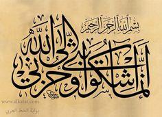 Arabic Calligraphy Design, Arabic Calligraphy Art, Calligraphy Quotes, Arabic Art, Calligraphy Alphabet, Hand Lettering Art, Font Art, Quran Book, Islamic Wall Art