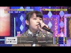 【カラオケバトル】堀 優衣 アメリカ橋