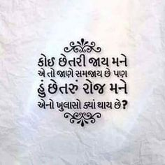 Prem karvnu maan | Gujarati thought | Pinterest