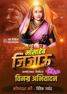 Jijau Janmotsav Banners @Jaid Digital Studio Background Images, Banner Background Images, Shivaji Maharaj Hd Wallpaper, Good Morning Good Night, Beautiful Girl Photo, Girl Photos, Thats Not My, Maternity, Movie Posters