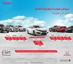 عروض السيارات في شركة عبد الله المحدودة - سيارات هوندا الجديدة 2017 - https://www.3orod.today/cars-offers/%d8%b9%d8%b1%d9%88%d8%b6-%d8%a7%d9%84%d8%b3%d9%8a%d8%a7%d8%b1%d8%a7%d8%aa-%d9%81%d9%8a-%d8%b4%d8%b1%d9%83%d8%a9-%d8%b9%d8%a8%d8%af-%d8%a7%d9%84%d9%84%d9%87-%d8%a7%d9%84%d9%85%d8%ad%d8%af%d9%88%d8%af-3.html