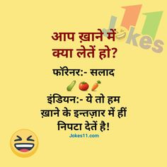 Funny Friendship Quotes, Funny Status Quotes, Funny Poems, Funny Quotes In Hindi, Funny Baby Quotes, Funny Statuses, Jokes In Hindi, Jokes Quotes, Cute Jokes