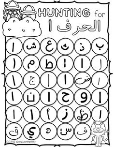 The safari themed Arabic Alphabet Letter Hunt is an enjoyable way for little learners to learn to identify the letters of the Arabic alphabet! By following all of the different types of letter fonts through a maze, your little learner will learn to discriminate between different styles of writing the Arabic letters. #ArabicAlphabet #letterrecognition #letterhunt #lettersearch