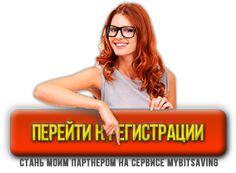 Перейти к регистрации на Mybitsaving