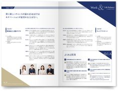 会計事務所 入社パンフレットデザイン作成 Company Brochure, Work Life Balance, Editorial Design, Layout Design, Magazine, Blue, Corporate Brochure, Magazines, Warehouse