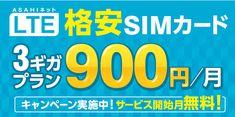 ASAHIネット LTE 格安SIMカード 3ギガプラン900円/月 キャンペーン実施中!最大2カ月無料!