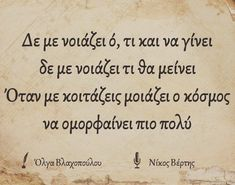 New Quotes, Wisdom Quotes, Love Quotes, Greek Quotes, Song Lyrics, Quote Of The Day, Songs, Music, Fan