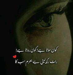 428 Best Very Sad Poetry Images In 2019 Urdu Poetry Deep Words