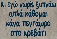 Funny Greek, Haha, Quotes, Humor, Quotations, Ha Ha, Quote, Shut Up Quotes