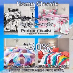 Palamaiki cotton satin έως -30% !!!!