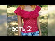 Вязание для начинающих: ажурная блуза крючком. Часть 1 - YouTube