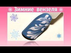 Зимние вензеля/IREN1704 - YouTube