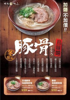 ผลการค้นหารูปภาพสำหรับ donburi standee poster Restaurant Poster, Ramen Restaurant, Chinese Restaurant, Restaurant Recipes, Food Graphic Design, Food Poster Design, Menu Design, Food Design, Japanese Menu