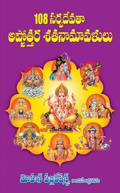 BHAKTI   Bhakti Books   Telugu Books   Mohan Publications   FREE pdf   Devullu   Bhakti Pustakalu: ఏ దేవునికి ఏ విధముగా దీపారాధన చేయాలి?   Ye Devuniki Ye vidhamga Deeparadhana Cheyali ?   GRANTHANIDHI   MOHANPUBLICATIONS   bhaktipustakalu Free Books To Read, My Books, Telugu Inspirational Quotes, Ayurveda Books, Astrology Books, Free Novels, Hindu Mantras, Book Categories, Popular Books