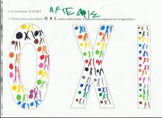 ...Το Νηπιαγωγείο μ' αρέσει πιο πολύ.: Δραστηριότητες για την 28η Οκτωβρίου 28th October, About Me Blog, Map, School, Greece, October, Greece Country, Location Map, Maps