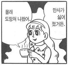 스퀘어 - 도라에몽 짤 Funny Signs, Funny Jokes, Cinema Quotes, Elevator Music, Korean Language Learning, Picture Letters, Pink Wallpaper Iphone, Emoticon, Character Illustration