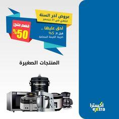 عروض اكسترا السعودية - عروض اخر السنة - خصومات حتى 50% - https://www.3orod.today/saudi-arabia-offers/extra-ksa-offers/extra-offers-30-12-2017.html