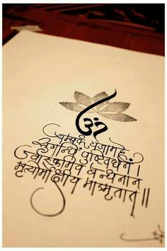 Mantra Tattoo, Om Mantra, Sanskrit Tattoo, Tattoo Quotes, Sanskrit Symbols, Sanskrit Quotes, Poem Quotes, Life Quotes, Mahakal Shiva
