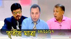 Bangla Talk Show Tritiyo Matra Part 5225 on 24 November 2017 Online bd Bangla Talk Shows News Show https://youtu.be/UQxqLA5WMFk