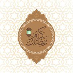 رمضان كريم بالصور- رمضان كريم بخط جميل
