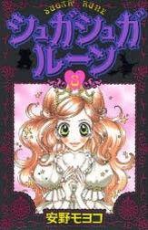 Sugar Sugar, Shoujo, Runes, Fictional Characters, Art, Art Background, Kunst, Performing Arts, Fantasy Characters