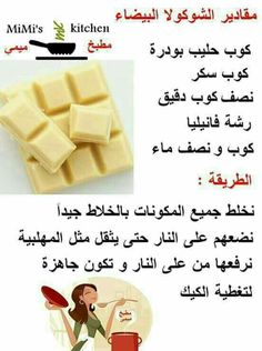 Chocolat blanc Sweets Recipes, Cooking Recipes, Chocolate Oatmeal Cookies, Chocolate Cheesecake, Tunisian Food, Delicious Desserts, Yummy Food, Arabian Food, Cookout Food