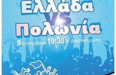 u21_euro_2013-2015_gre_poland_FINAL Poland, Euro